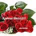 Παρασκευή 14 Ιουλίου 2017 .Σήμερα γιορτάζουν οι: Νικόδημος ,Ακύλας