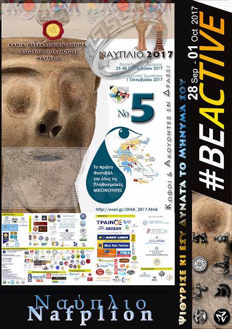 5ο Πανελλήνιο Φεστιβάλ Ενταξιακής Κουλτούρας στο Ναύπλιο