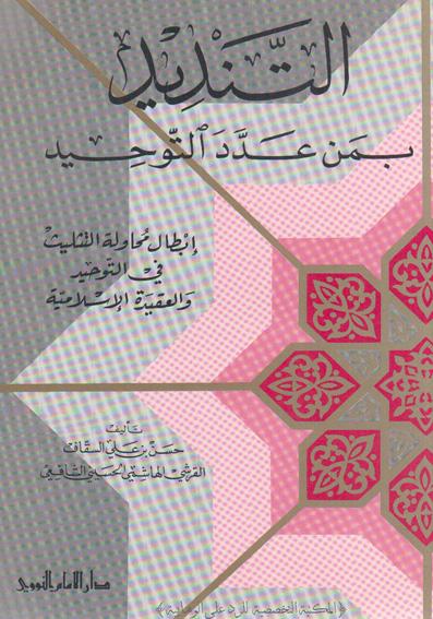 التنديد بمن عدد التوحيد حسن بن علي السقاف