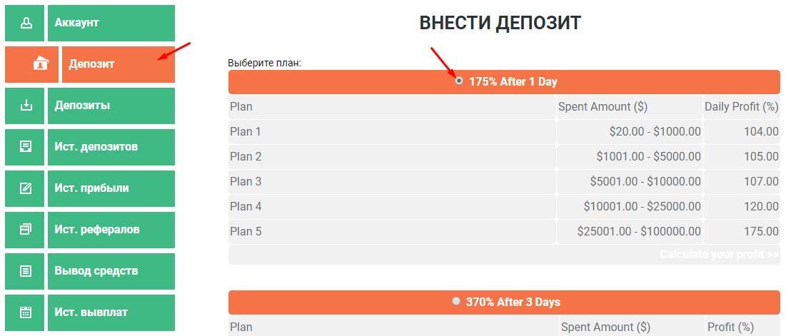 Регистрация в DigaInvest 3