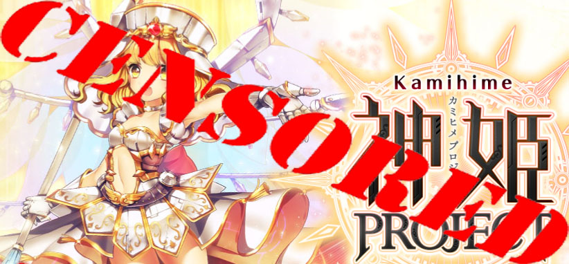 Kamihime+Project+R+Nutaku+censored.jpg