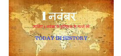 1 November Aaj Ka Itihas