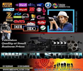 تصوير المنتجات والاعلانات التجارية والسينمائية على القنوات الفضائية