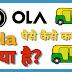 Ola में गाड़ी Attach कर के महीने का लाखों कैसे कमाए