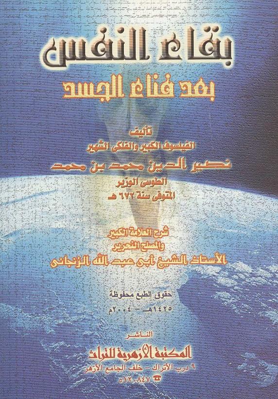 كتاب النفس والروح الرازي pdf