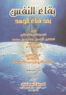 كتاب النفس والروح للرازي pdf