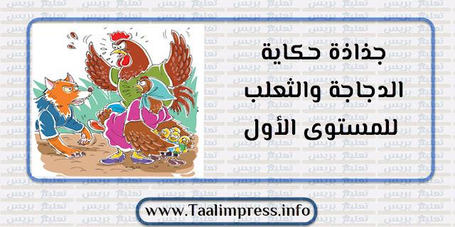 جذاذة حكاية الدجاجة والثعلب للمستوى الأول