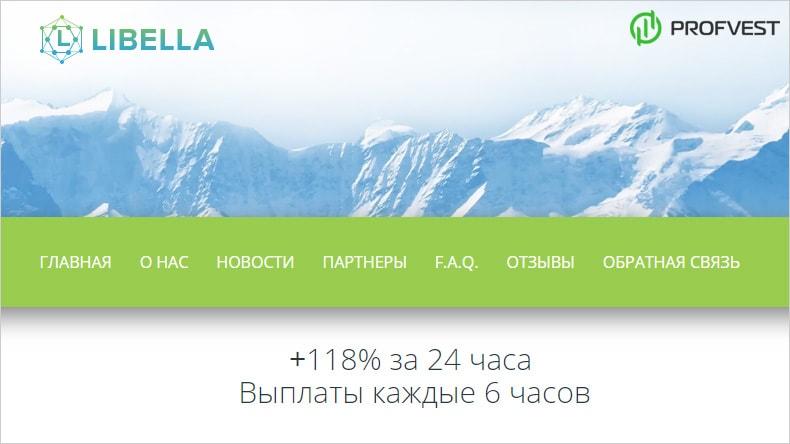 Libella обзор и отзывы HYIP-проекта