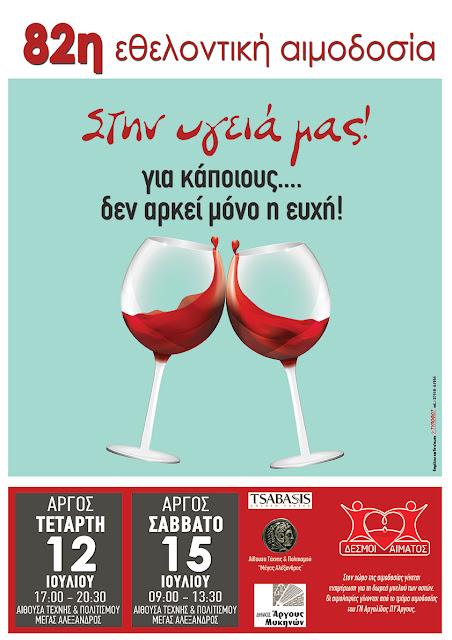 Οι Δεσμοί Αίματος δεν πάνε διακοπές !!! 82η εθελοντική αιμοδοσία στο Άργος