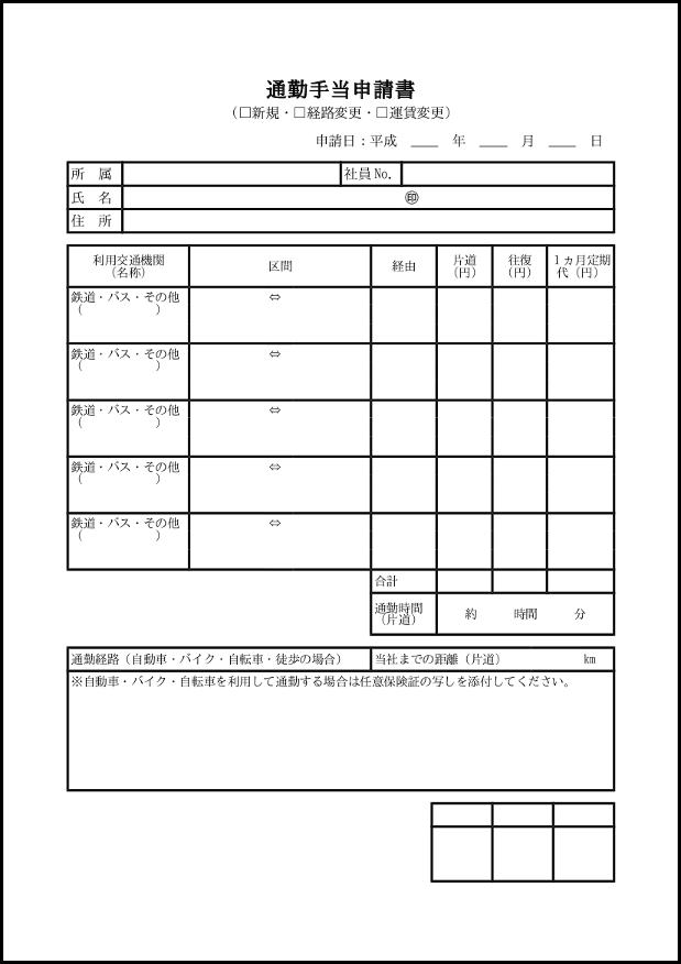 通勤手当申請書 009