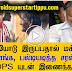 SARASWATHI WITH OPS   ANDROID TAMIL