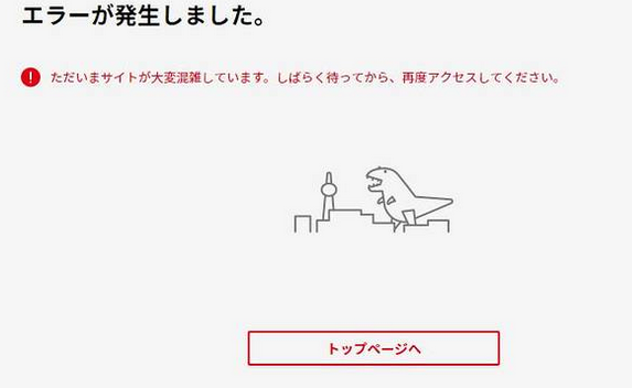 Nintendo Japanese Store Nin Godzilla error message server overloaded