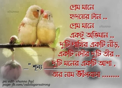 friendship day 2016 images in Bengali