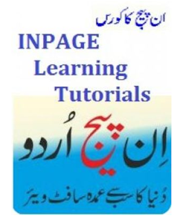Inpage Learning In Urdu