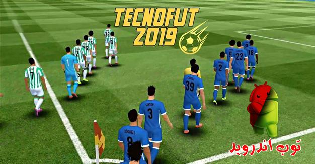 تحميل لعبة كرة القدم Tecnofut 2019 الجديدة بحجم 400 ميجا اخر اصدار
