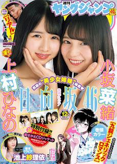 週刊ヤングジャンプ 2020年12号 増刊 Weekly Young Jump 2020-12 free download