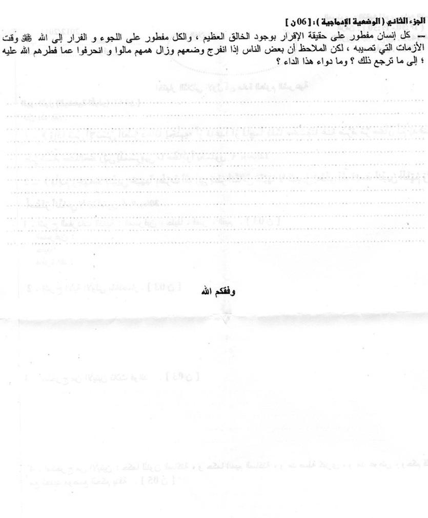 الاختبار الأول في التربية الإسلامية
