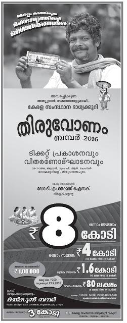 Thiruvonam Bumper 2016