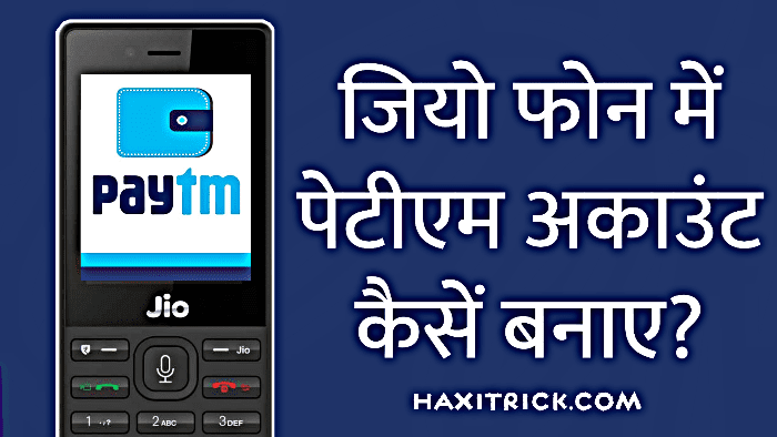 Jio Phone Me Paytm Account Kaise Banaye