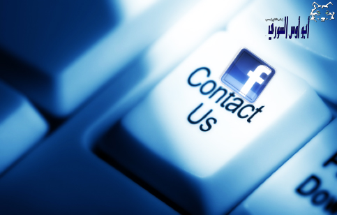جميع روابط الإتصال بالفيسبوك لحل أي مشكل تعاني منه