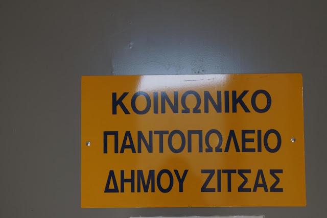Ζίτσα: Αιτήσεις για το Κοινωνικό Παντοπωλείο