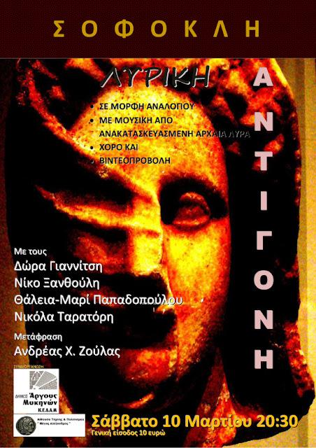 Η «Λυρική» Αντιγόνη του Σοφοκλή στο Άργος το Σάββατο 10 Μαρτίου