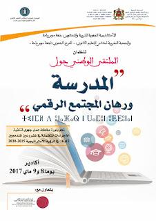 المدرسة و المجتمع الرقمي