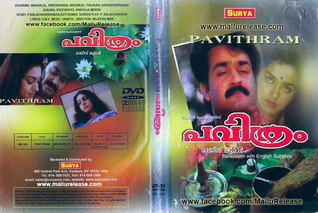 pavithram, pavithram movie, pavithram songs, pavithram movie song, pavithram malayalam movie songs, pavithram film song, pavithram full movie, pavithram malayalam full movie, pavithram malayalam film songs, mallurelease
