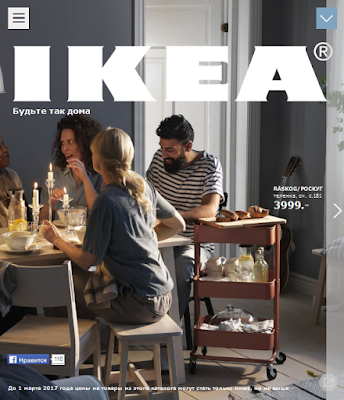 http://onlinecatalogue.ikea.com/RU/ru/IKEA_Catalogue/