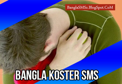 Bangla Koster SMS for Girlfriend and Boyfriend
