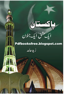 Pakistan Aik Ishq Aik Junoon Book