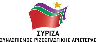 Ο ΣΥΡΙΖΑ ΕΙΝΑΙ ΔΙΚΗ ΣΟΥ ΥΠΟΘΕΣΗ - 2ο ΣΥΝΕΔΡΙΟ