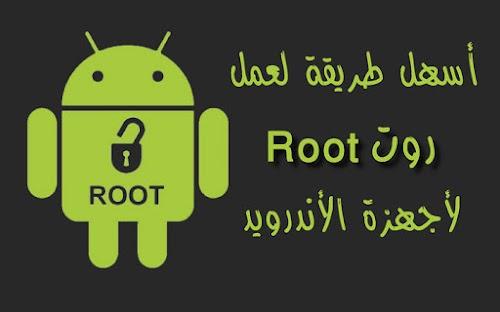برنامج الروت الشهير king root مع شرح طريقة استخدامة