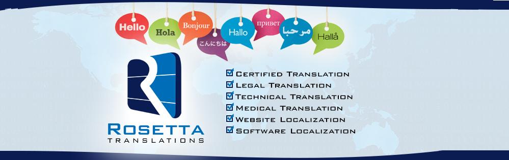 مكتب ترجمة معتمد | روزيتا للترجمة | مصر الجديدة | المهندسين | مدينة نصر