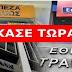 ΣΥΝΑΓΕΡΜΟΣ ΣΤΙΣ ΤΡΑΠΕΖΕΣ – Έκαναν «φτερά» από τους λογαριασμούς 2,5 δισ. ευρώ σε 45 μέρες..!!! Επαναφορά των σεναρίων για Grexit...!!!