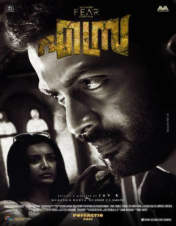 Poster Of Ezra 2017 Full Movie In Hindi Dubbed Download HD 100MB Malayalam Movie For Mobiles 3gp Mp4 HEVC Watch Online