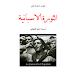 كتاب الثورة الإسبانية من تأليف ليون تروتسكي pdf