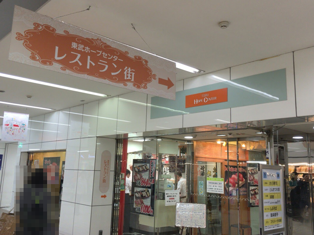 東武ホープセンター 入口