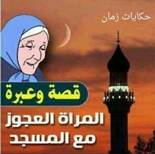 حكايات زمان***العجوز وبناء المسجد