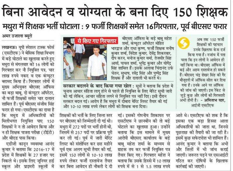 बिना आवेदन व योग्यता के बना दिए 150 शिक्षक, मथुरा शिक्षक भर्ती घोटाला में 9 फर्जी शिक्षकों समेत 16 गिरफ्तार, पूर्व बीएसए फरार