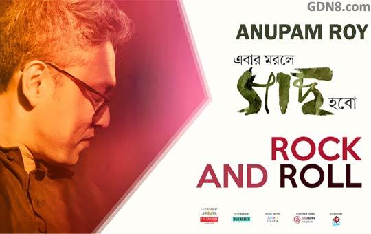 ROCK AND ROLL - Anupam Roy - Ebar Morle Gachh Hawbo