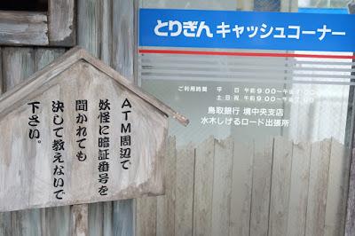 鳥取観光 水木しげるロード とりぎんキャッシュコーナー