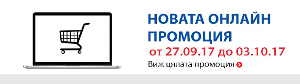 http://www.technopolis.bg/bg/PredefinedProductList/27-09-17-03-10-17/c/OnlinePromo?layout=Grid&page=0&pageselect=12&q=&text=