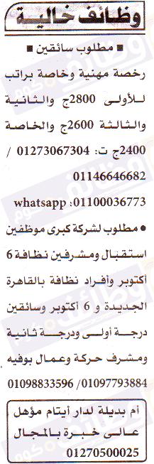 وظائف سائقين منشور فى وظائف اهرام الجمعة على وظائف دوت كوم