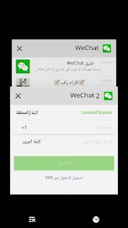 WeChat 2، تشغيل حسابين ويشات على جهاز واحد بدون روت،