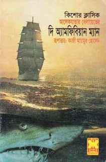 Download All Masud Rana Series Ebooks