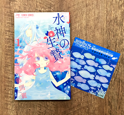 Feira de mangás shoujo de fantasia da Shogakukan 2018