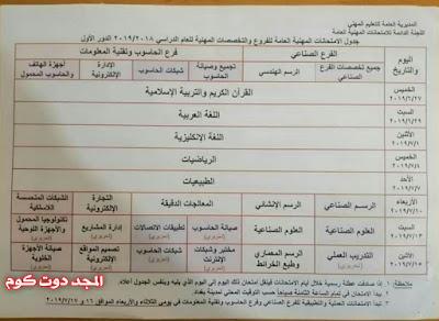 جدول الامتحانات الوزارية للتعليم المهني للعام الدراسي 2019-2018