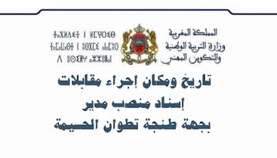 تاريخ ومكان إجراء مقابلات إسناد منصب مدير بجهة طنجة تطوان الحسيمة