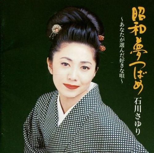 Album] Sayuri Ishikawa – Shouwayume tsubame~ anata ga eranda sukina